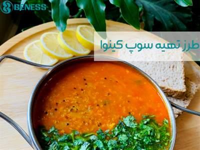 طرز تهیه سوپ کینوا