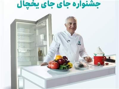جشنواره جای جای یخچال